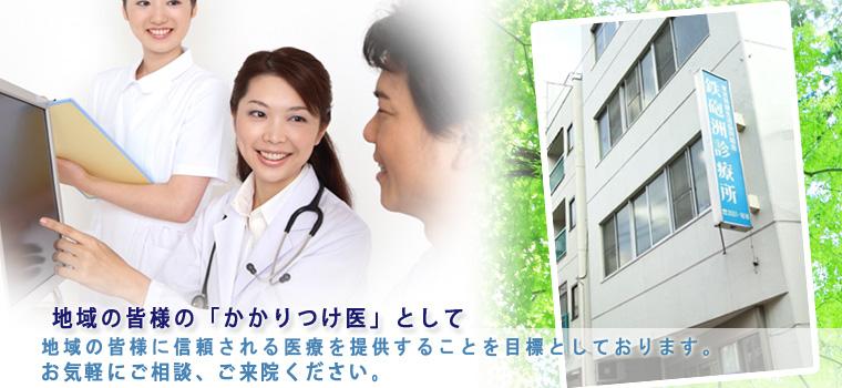 鉄砲洲診療所